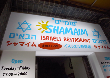SHAMAIM