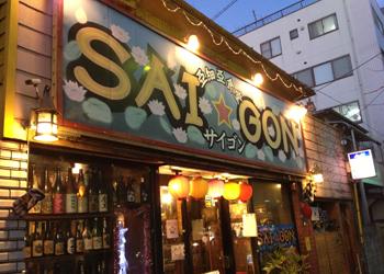亜細亜食堂 SAIGON