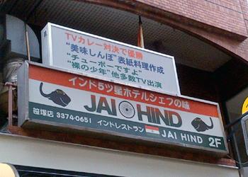 ジャイ ヒンド