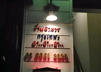 バンコック ラララ食堂