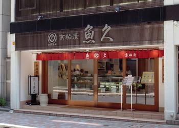 魚久 銀座店(イートインあじみせ)