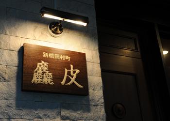 本店 新橋田村町 麤皮