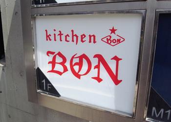 キッチン ボン