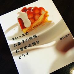 樋口 浩子さん