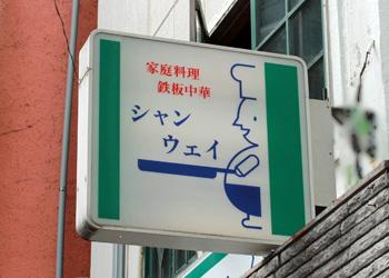 青山 シャンウェイ