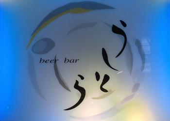 BEER BAR うしとら