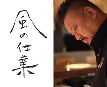 【購入先情報】 レストラン・バー:「燻」「煙時 銀座」「煙時 軽井沢」