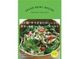 料理家山田玲子先生著、「NY発!サラダBOWLレシピ」発売!