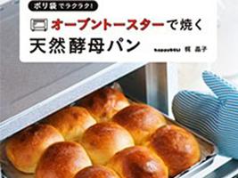 新刊紹介!「ポリ袋でラクラク! オーブントースターで焼く 天然酵母パン」