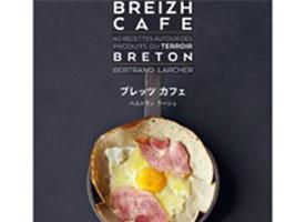 ガレット・クレープで人気のブレッツカフェから初の日本語翻訳レシピ本、発売。