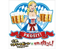 国際観光 食文化博 2016 in駒沢公園~世界のグルメ名酒博~