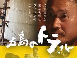 五島うどん作りから垣間見える、家族のあり方。映画『五島のトラさん』ポレポレ東中野で公開!