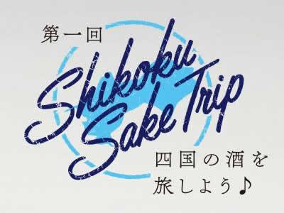四国の日本酒を旅するように楽しめる! 利き酒イベント「Shikoku Sake Trip」9月22日開催!