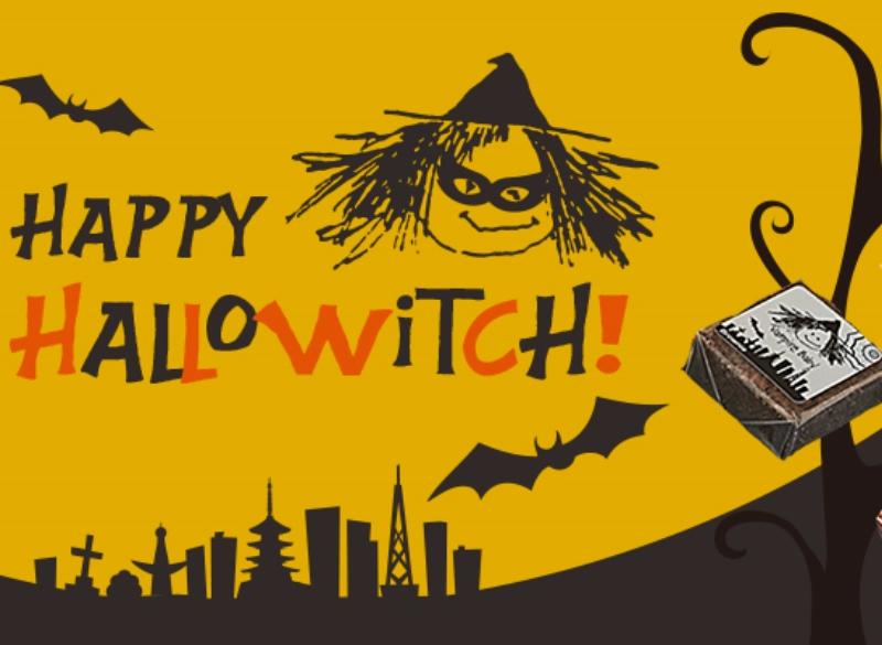 NYで人気のブラウニー専門店「Fat Witch Bakery」のハロウィン限定フレーバーを召し上がれ!