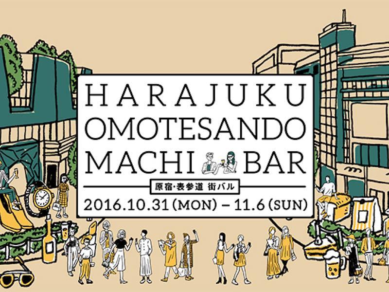 10月31日〜11月6日、原宿と表参道、2つの街の魅力を味わえる「原宿・表参道 街バル」開催!