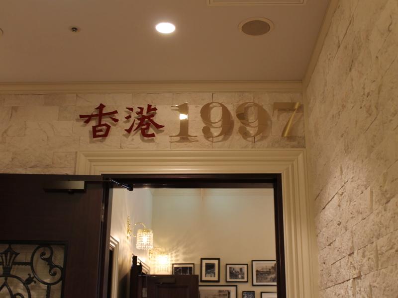 香港1997 銀座店