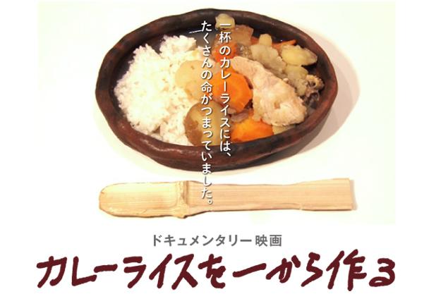 野菜、米、肉、スパイス、塩も手作りに挑戦。11月19日、映画『カレーライスを一から作る』公開。