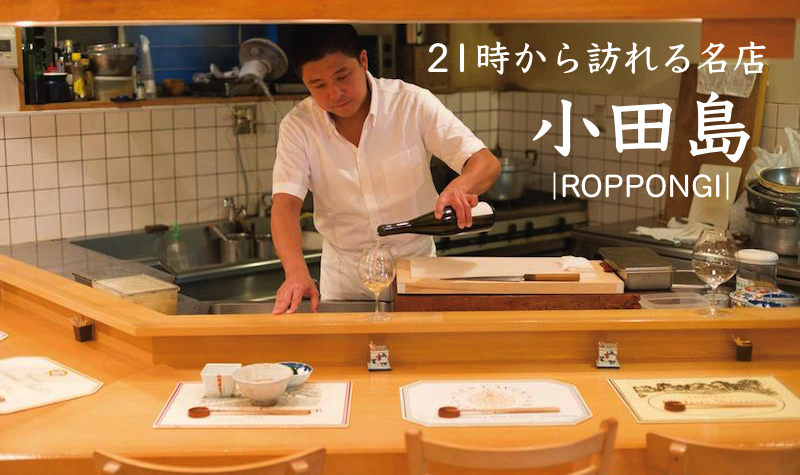 #14|21時から訪れる東京の名店|「小田島」六本木