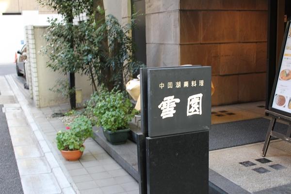 雪園 京橋店