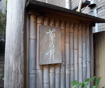 菊乃井 日本橋高島屋店