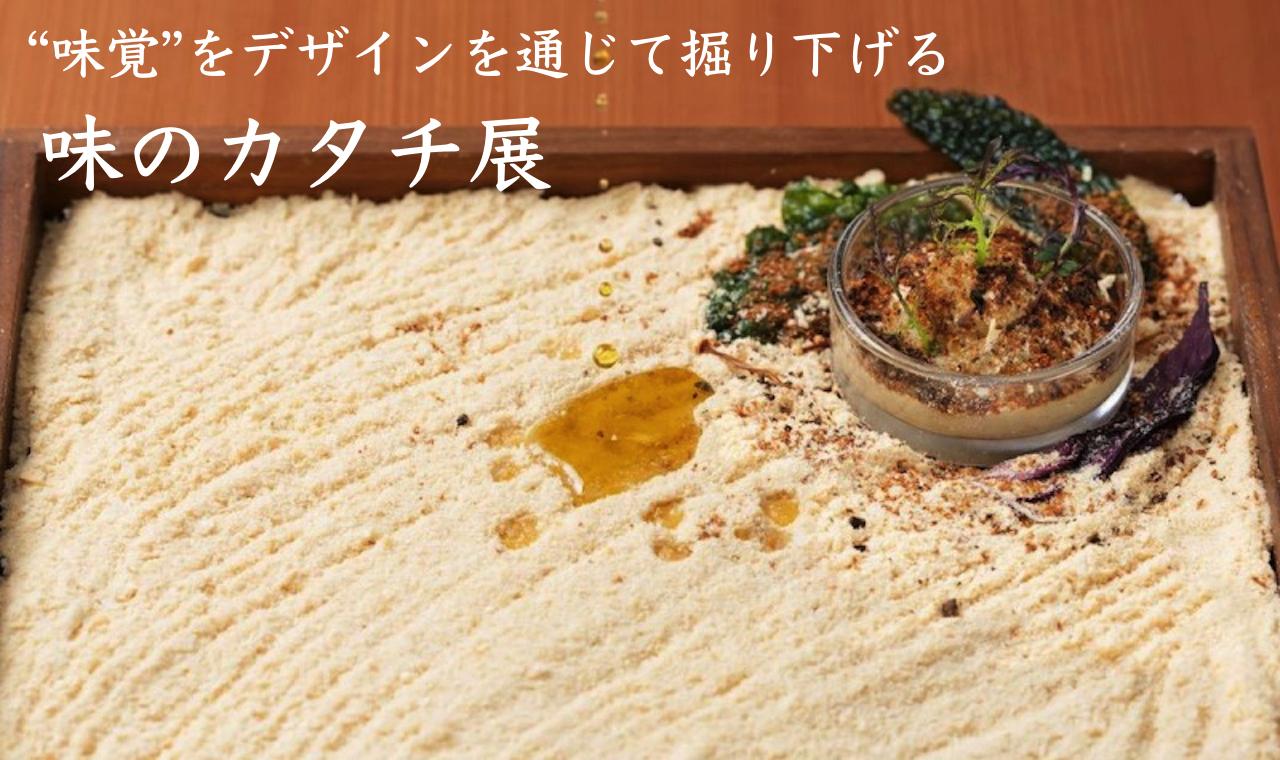 """""""味覚""""をデザインを通じて掘り下げる「味のカタチ」展が白金台「ときのもり」で1月17日から開催!"""