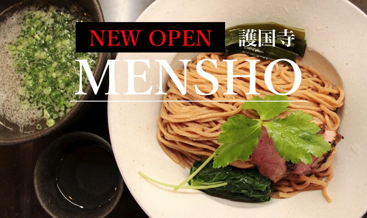 """店内で自家製粉した麺をいただける。""""FARM to BOWL""""を謳う「MENSHO」が護国寺にオープン!"""