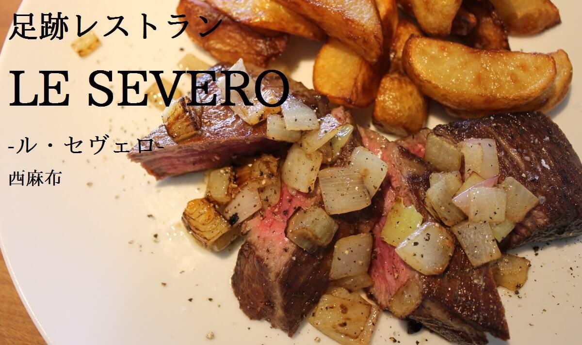 編集部が訪れた美味しい名店『足跡レストラン』 ル・セヴェロ 西麻布