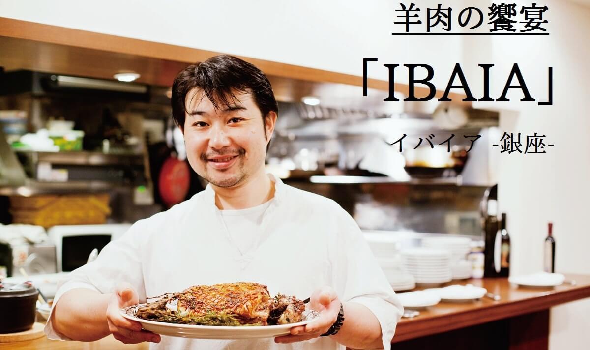 #15 羊料理の魅力を味わえる店⑪肉料理のメニューが豊富な「IBAIA」