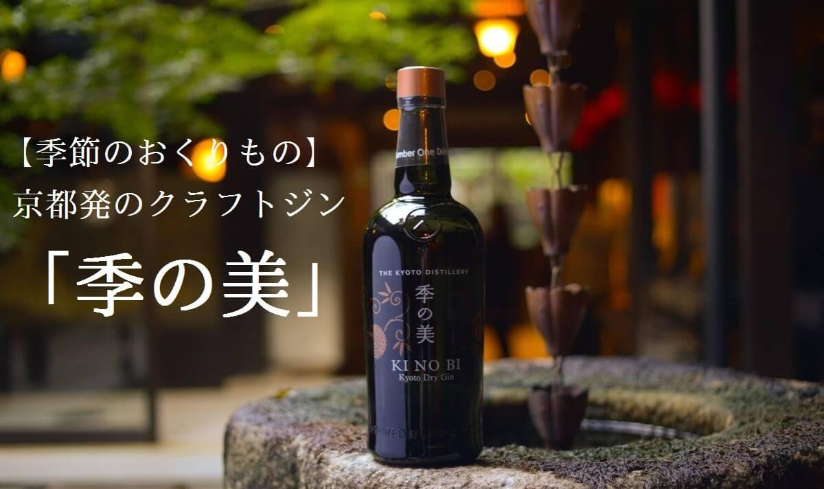  季節のおくりもの 京都発のクラフトジン 「季の美」