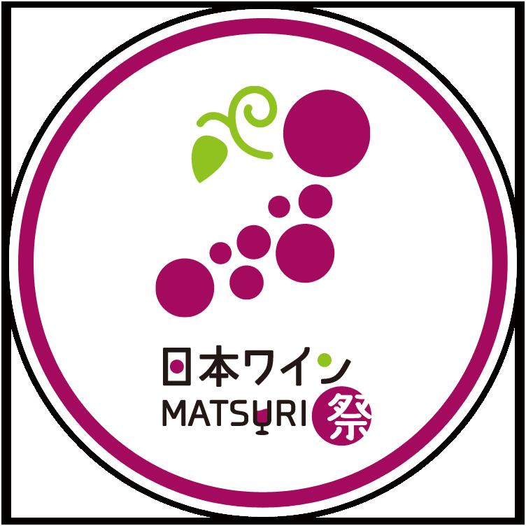日本ワインMATSURI祭