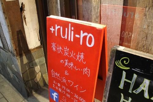 +ruli-ro