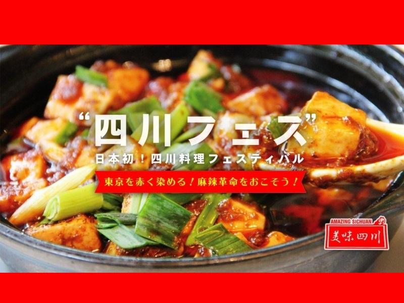 4月2日「四川フェス」が中野で開催! 四川料理の名店が続々出店!