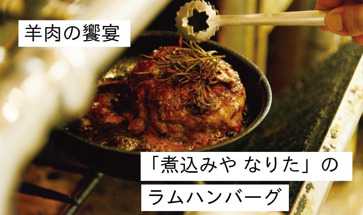 #18|羊料理の魅力を味わえる店⑭|Lamb Hamburg Dining|「煮こみや なりた」