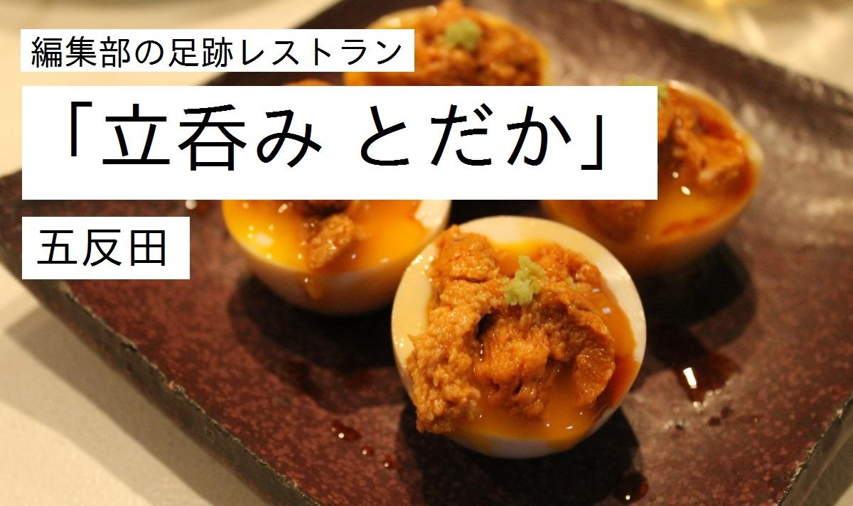 編集部が訪れた美味しい名店『足跡レストラン』|立呑み とだか|五反田