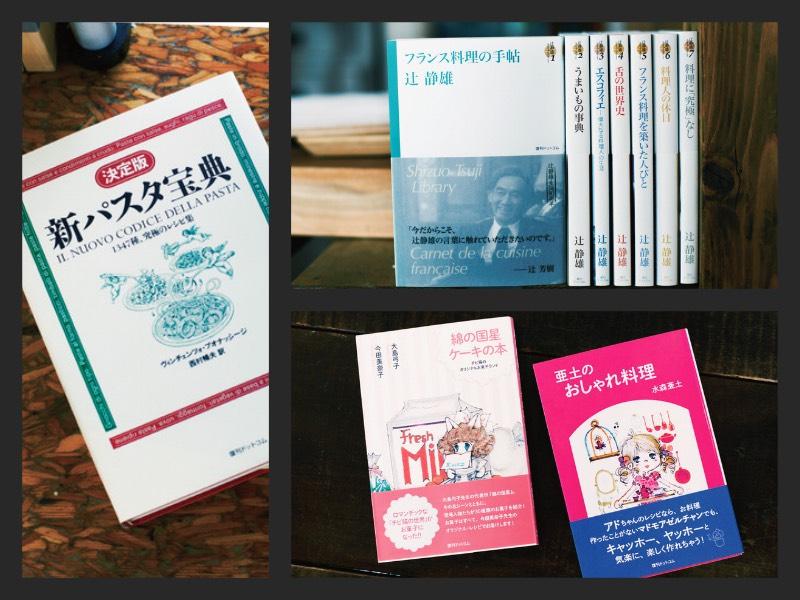 #12 「復刊プロジェクト」から生まれた料理本 10冊!