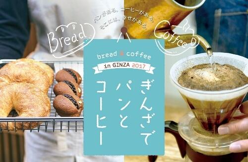 ぎんざでパンとコーヒー 2017
