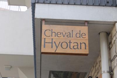 Cheval de Hyotan(シュヴァル・ド・ヒョータン)