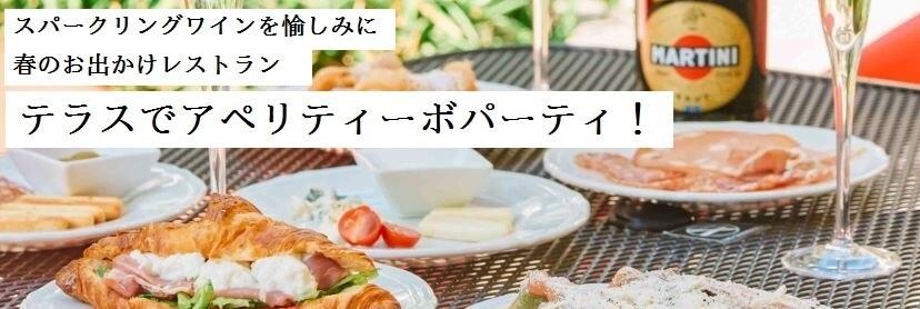 #13|[月見レストランガイド]テラスや屋上でディナーが気持ちいい!〜表参道と麻布十番の2軒〜