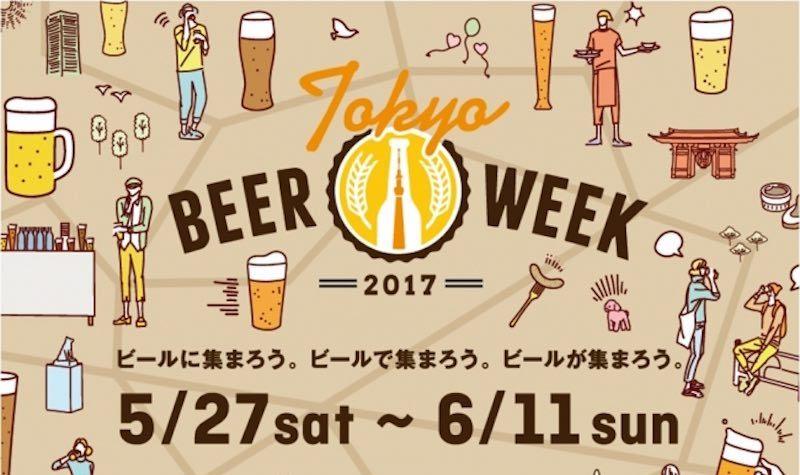東京の街がビールで賑わう! 100以上のイベントが実施される「東京ビアウィーク 2017」5月27日からスタート!