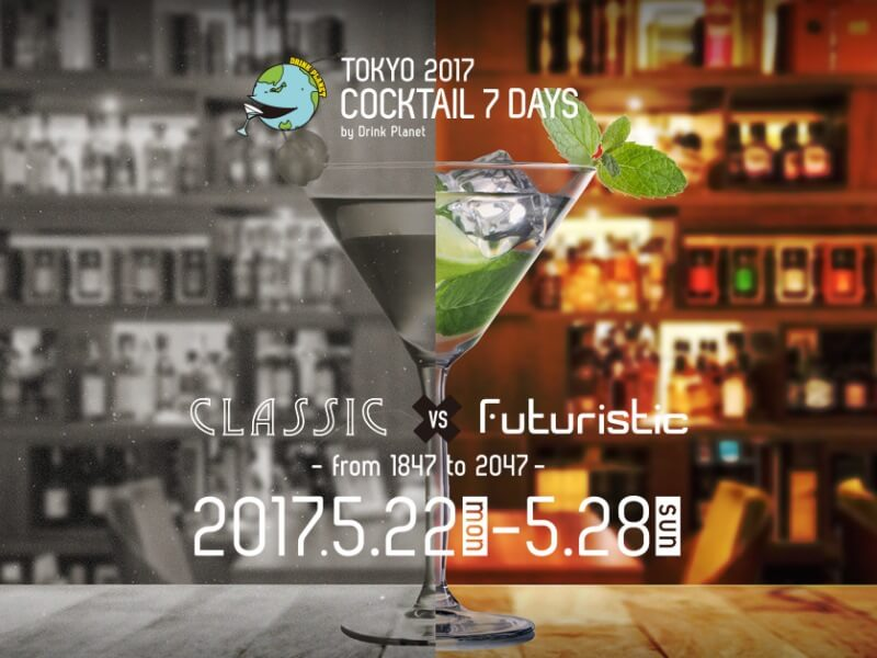 5月22日~28日、人気バー60店が参加するカクテルのイベント「東京カクテル7デイズ」開催!