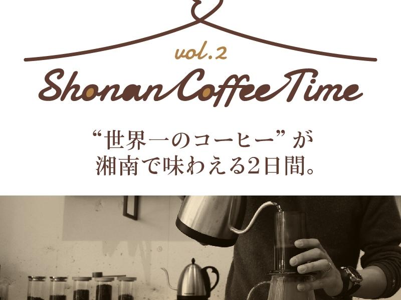 美味しいコーヒーが湘南に集まる2日間。6月3日、4日「Shonan Coffee Time Vol.2」開催!