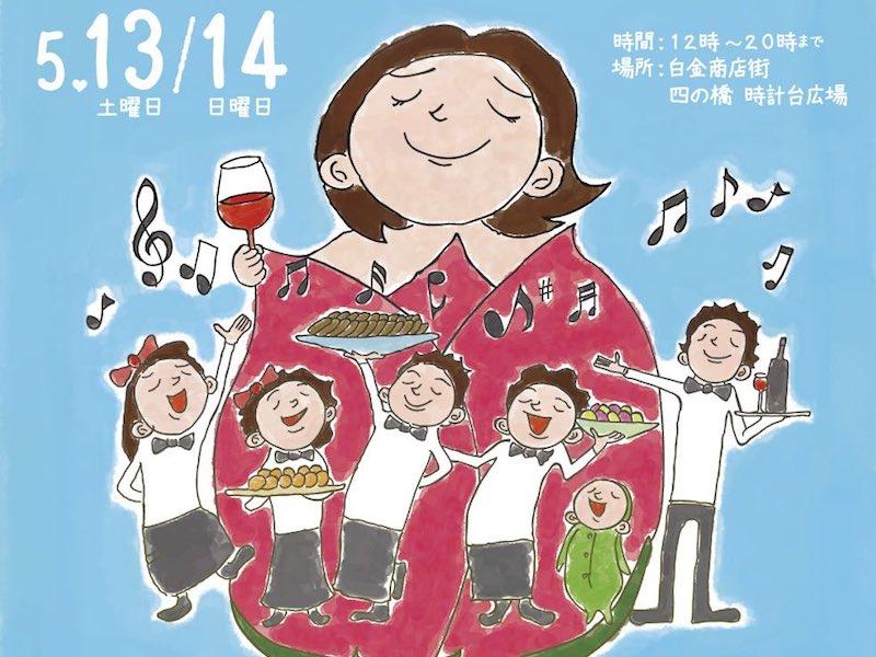 5月13日、14日、母の日に美味しい料理で感謝を伝えるイベント「青空白金グルメまつりmammamia!」開催!