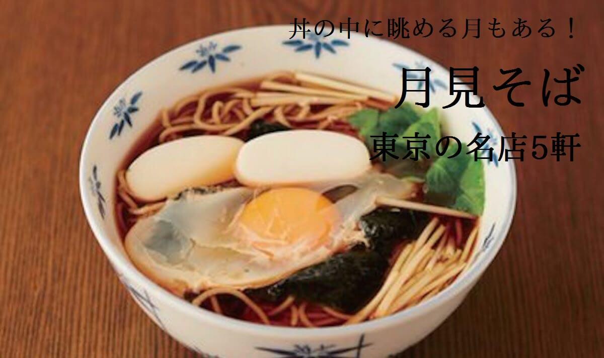 #6|丼の中に眺める月もある!〜東京の名店5軒〜