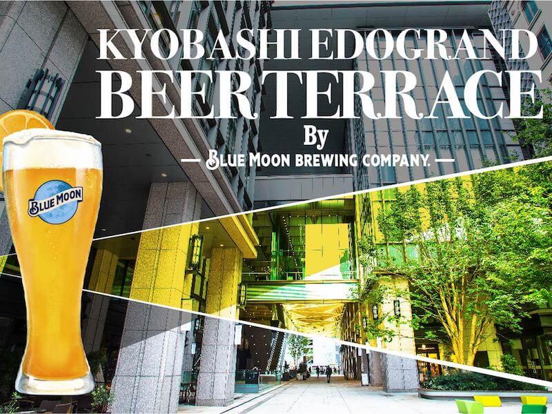 Blue Moonで彩る夏の京橋ビール体験! 7/7から「京橋エドグラン ビアテラス」開催!