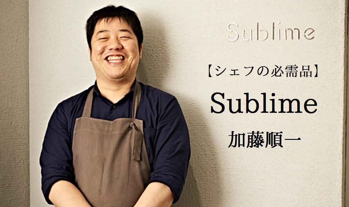 シェフの必需品|新橋「Sublime(スブリム)」 加藤順一 ~前編~