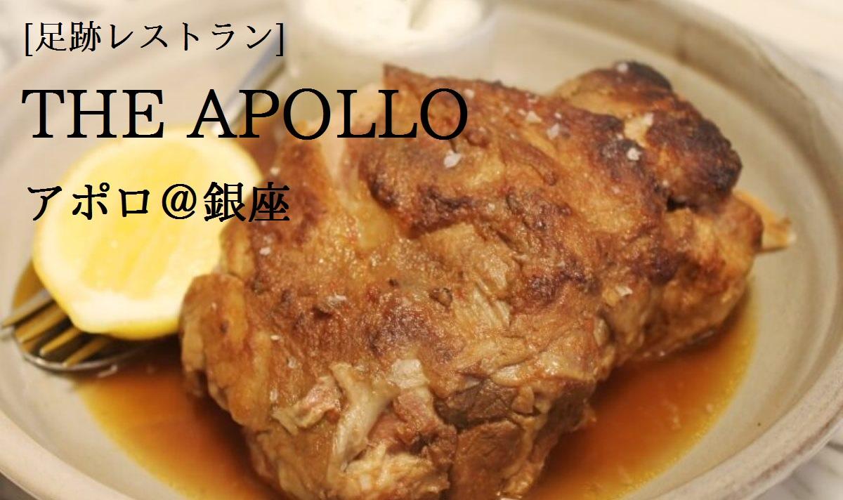 編集部が訪れた美味しい名店『足跡レストラン』|アポロ|銀座