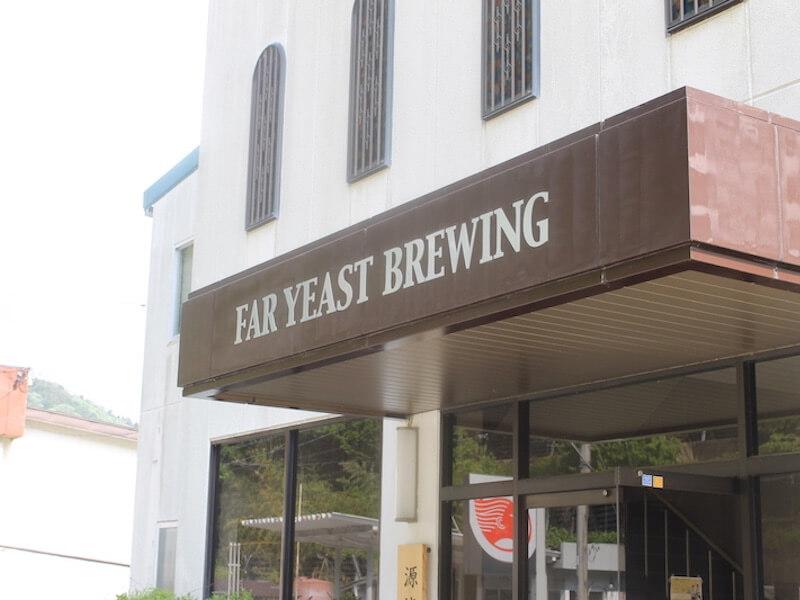 「馨和 KAGUA」でお馴染みのファーイーストブルーイングが自社工場「源流醸造所」で製造開始!
