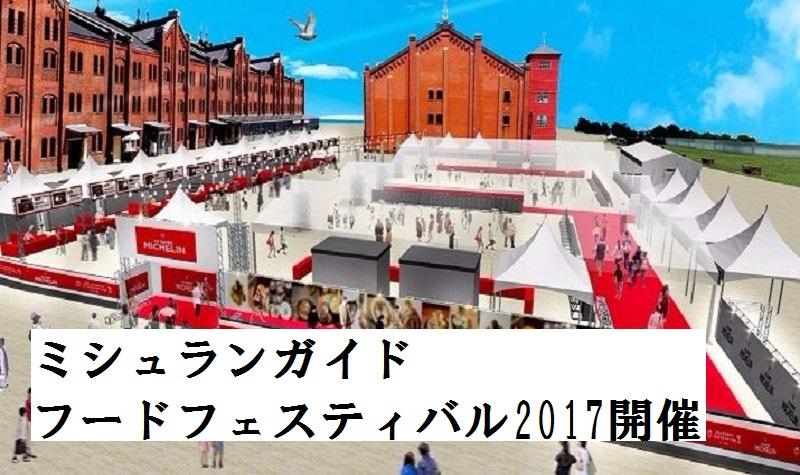 「ミシュランガイド・フードフェスティバル2017」が赤レンガ倉庫にて開催!