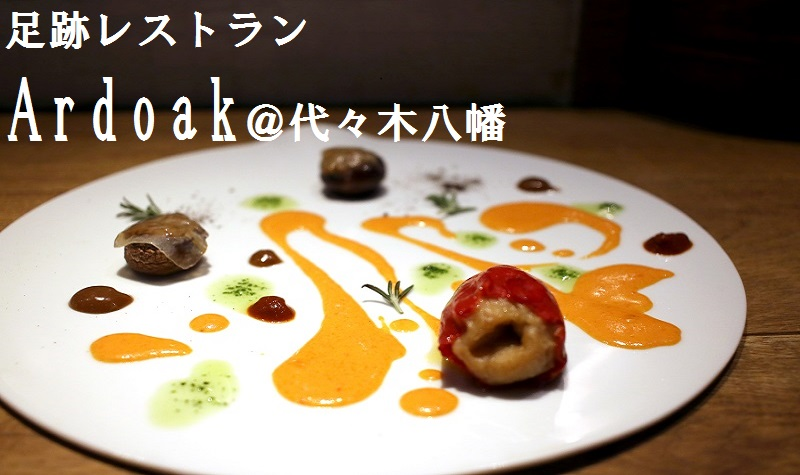 編集部が訪れた美味しい名店『足跡レストラン』 Ardoak 代々木八幡