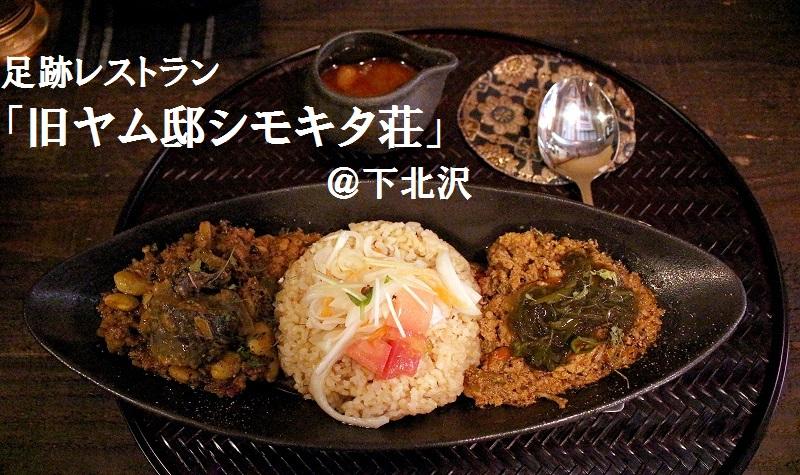 編集部が訪れた美味しい名店『足跡レストラン』 旧ヤム邸シモキタ荘  下北沢